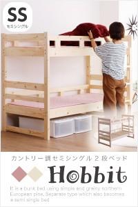 2段ベッド ロータイプ 二段ベッド セミシングル 木製 パイン 天然木 低い コンパクト ベッド はしご付き モダン カントリー調