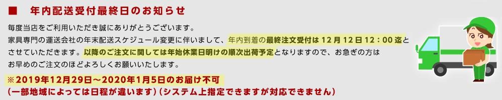 年内配送最終日のお知らせ