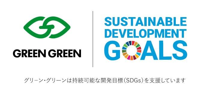 SDGsを支援しています
