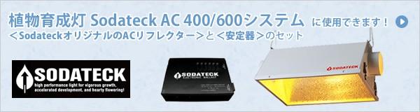 植物育成灯Sodateck AC 400/600システムに使用できます。