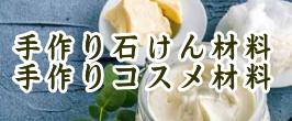 手作り材料(化粧品・石けん)