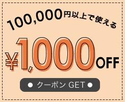 1/1~1/3まで期間限定1000円OFFクーポン!