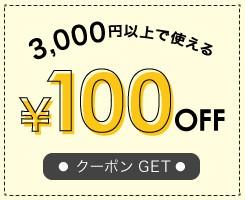 3/5~3/15日まで期間限定100円OFFクーポン!