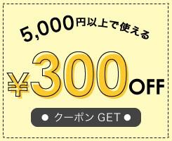 15日~25日まで期間限定300円OFFクーポン!