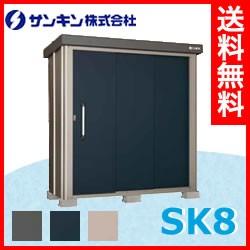 サンキン SK7-50