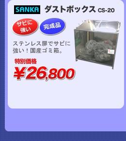 サンカ ダストBOX-S CS-20