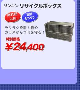 サンキン リサイクルボックス