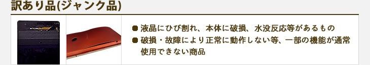 訳あり品(ジャンク品)