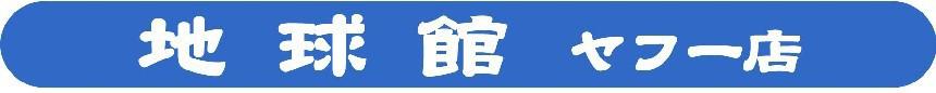 エコ商品・石けんのお店 コンピュエース横浜店を運営