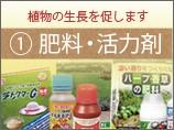 肥料・活力剤