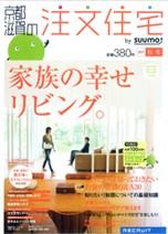 京都滋賀の注文住宅