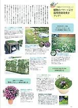 ガーデン&ガーデン