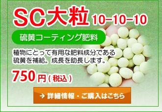 SC大粒・硫黄コーティング肥料