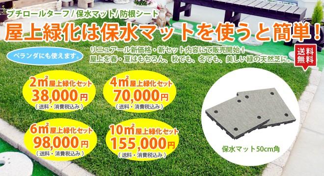 屋上緑化は保水マットを使うと簡単
