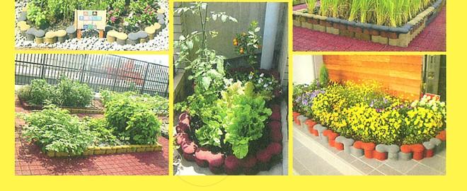 ラブリック 花壇・菜園の施工事例