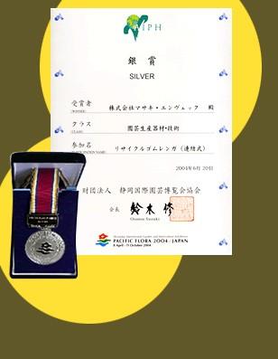 パシフィックフローラー2004 銀メダル受賞