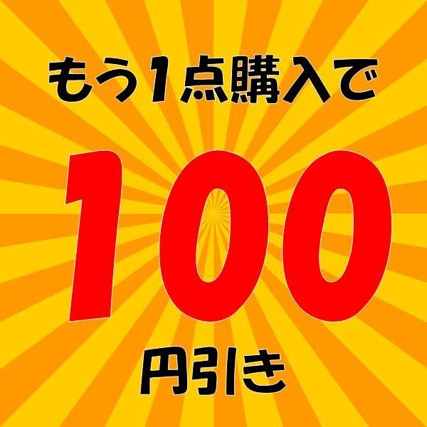 2個買うと100円引き!