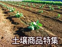 土壌商品特集
