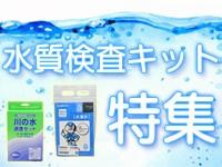水質検査キット