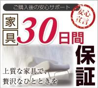 家具30日間保証サービス