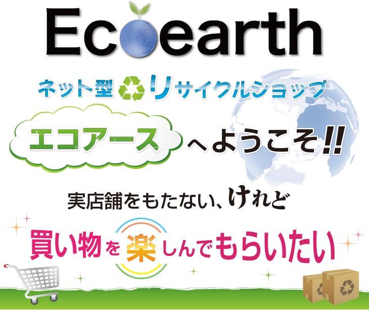 ネット型リサイクルショップ エコアースへようこそ!!