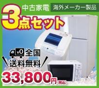 海外メーカー限定 リユース家電3点セット
