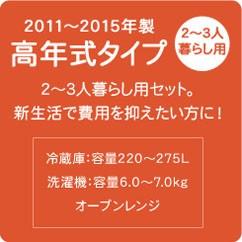 2011〜2015年製 2〜3人暮らし用高年式タイプ