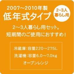 2007〜2010年製 2〜3人暮らし用低年式タイプ
