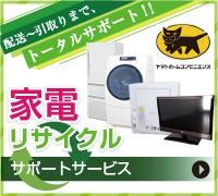 家電リサイクルサポート