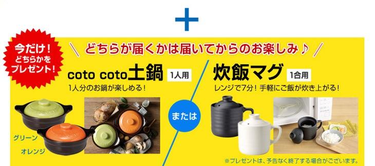 土鍋1人用 / 炊飯マグ1合用
