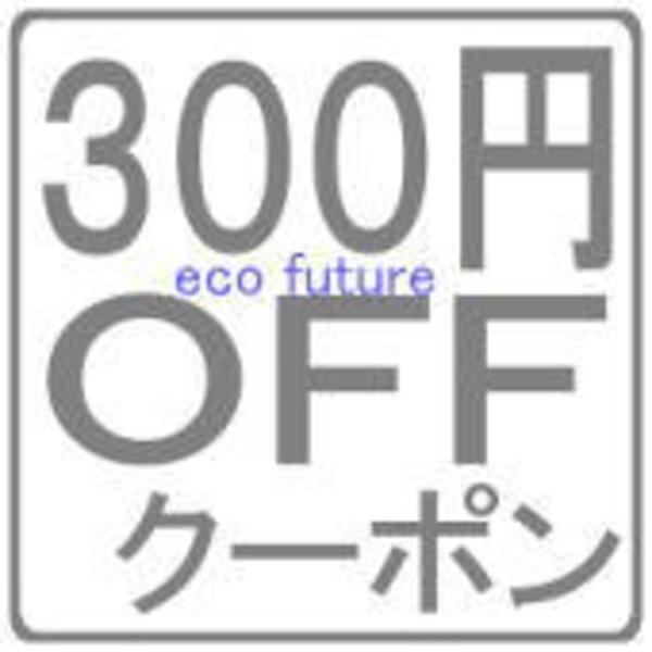 全商品につかえる300円OFFクーポン