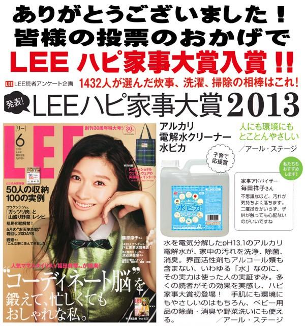 集英社から出版された篠原涼子さんが表紙の女性誌『LEE』6月号【2013年5月7日発行】『1432人アンケートハピ家事大賞』で水ピカが入賞しました。家事アドバイザー毎田祥子さんもオススメ!