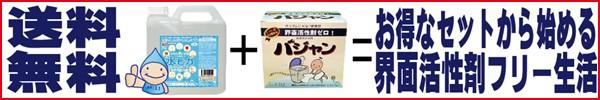 水ピカ+バジャン=お得なセットから始める『界面活性剤フリー生活』はココをクリック