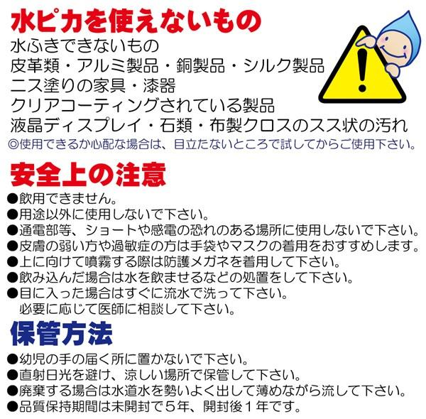 水ピカを使えないもの、安全上の注意、保管方法
