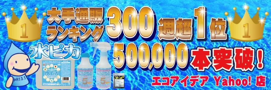 ランキング300週第1位 水ピカ 50万個突破♪