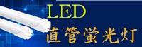 LED蛍光灯直管    グロー対応