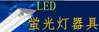 LED蛍光灯照明器具