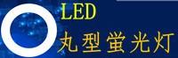 LED丸型蛍光灯