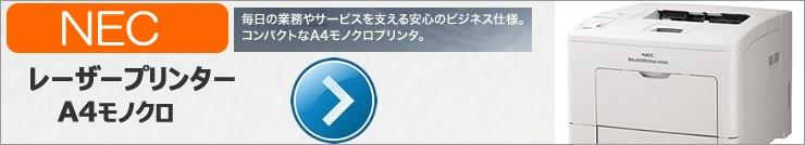 NEC プリンター