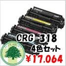 キャノンCRG-318
