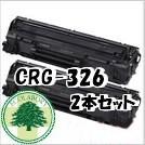キャノンCRG-326 2本セット