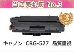 キャノン CRG-527