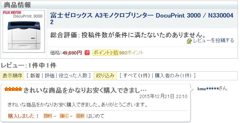 docuprint3000