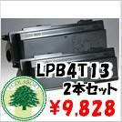 エプソン LPB4T13