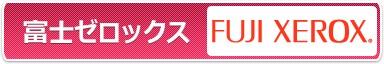 富士ゼロックス カートリッジ型番から選ぶ