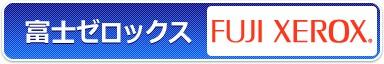 富士ゼロックス プリンター型番から選ぶ