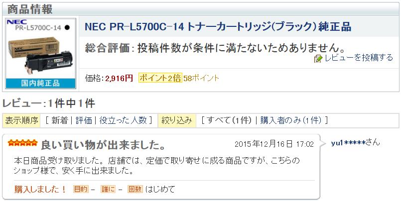 pr-l5700c-14