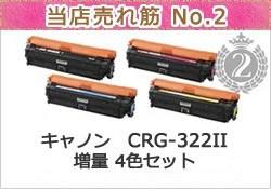 CANON CRG-322II 4色セット