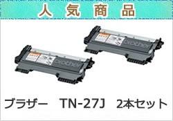 ブラザー TN27J 2本セット