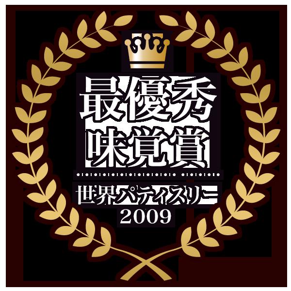 世界パティスリー2009にて優秀味覚賞受賞